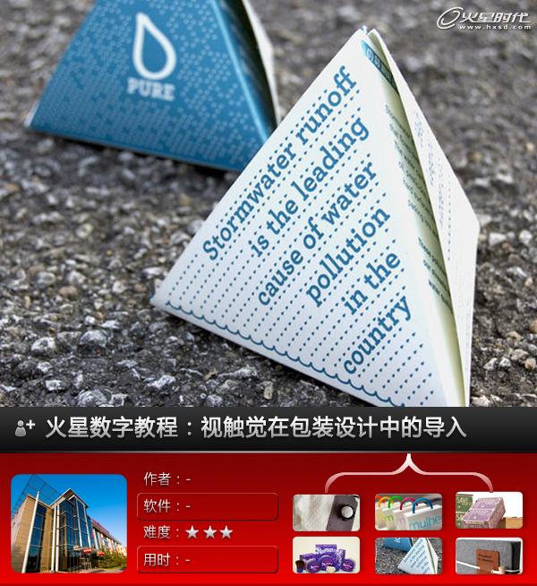 互动媒体教程:视触觉在包装设计中的导入
