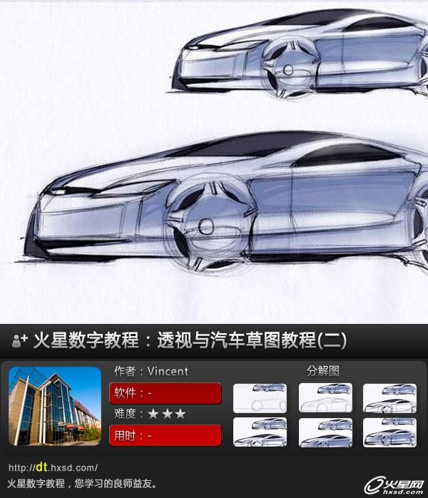 透视与汽车草图教程(二)