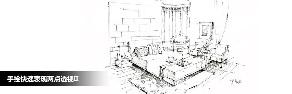 两点透视在室内设计手绘快速表现中的绘制方法及步骤