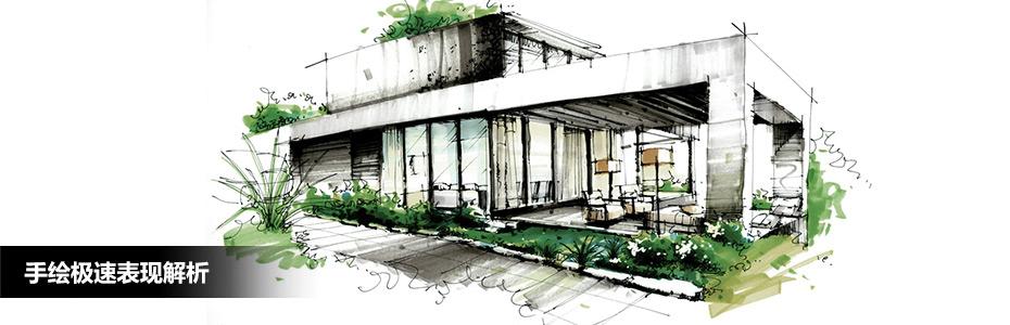 了解室内单体和景观单体的画法以及组合场景速写和马克笔上色方法,从
