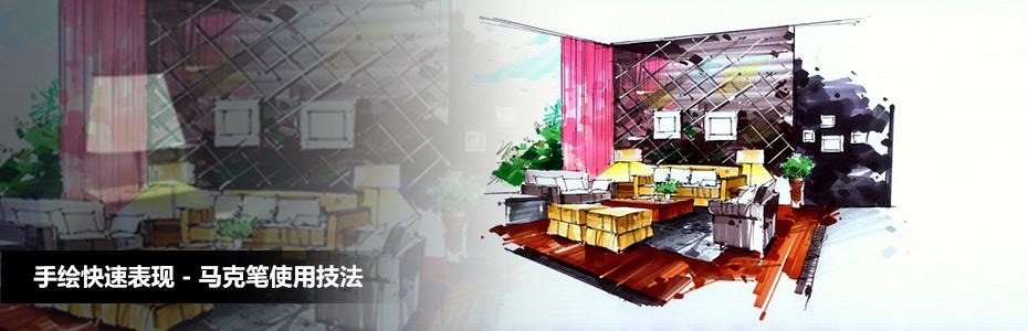 从室内单体上色(例如沙发,床,餐桌),再到单体组合马克笔表现,使听众